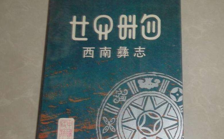 中国彝族古代史学概述