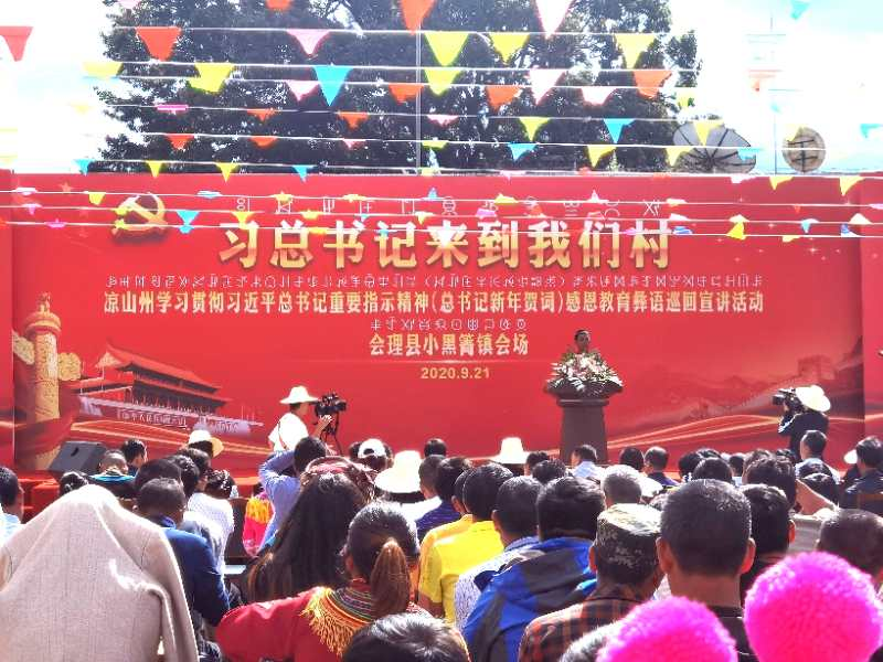 """""""习总书记来到我们村""""感恩教育彝语巡回宣讲活动2020年首站会理开讲"""