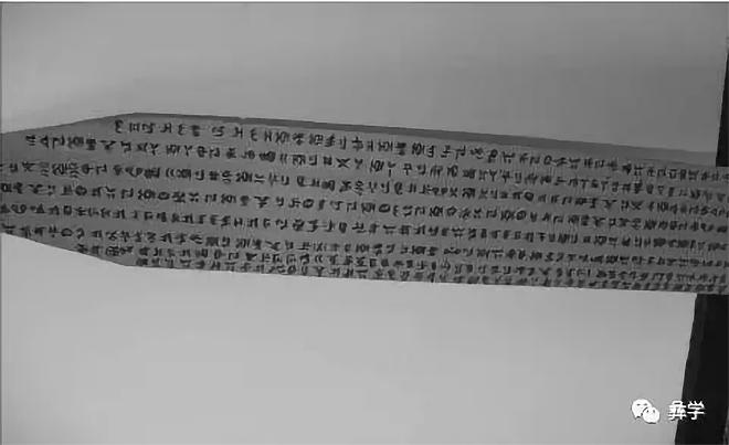 图2:写在木牍上的咒文(阿牛史日摄)