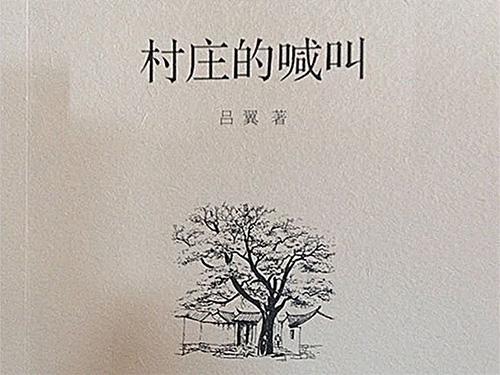 彝族作家吕翼长篇小说《村庄的喊叫》连载:1-3