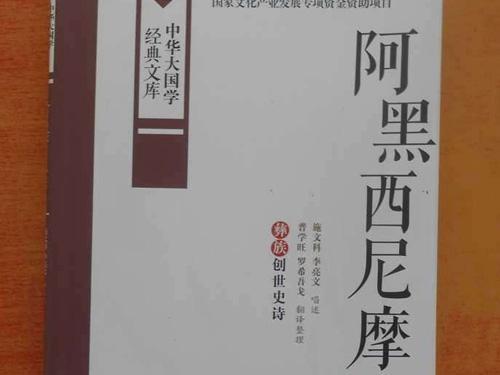 彝族史诗《阿黑西尼摩》中所蕴含的民俗信息