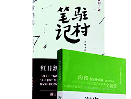 从十二届少数民族文学创作骏马奖看少数民族文学发展