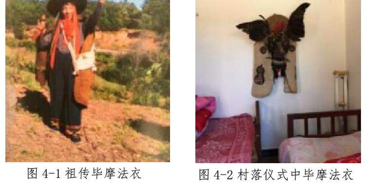 双柏县李芳村的彝族服饰:毕摩法衣、师公师母服饰
