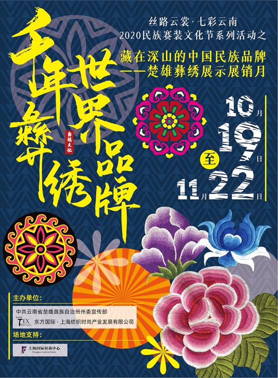 民族元素牵手现代时尚——楚雄彝绣赴上海专场展销
