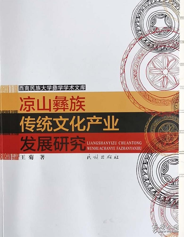 凉山彝族传统文化产业化发展之力作——评王菊新作《凉山彝族传统文化产业发展研究》