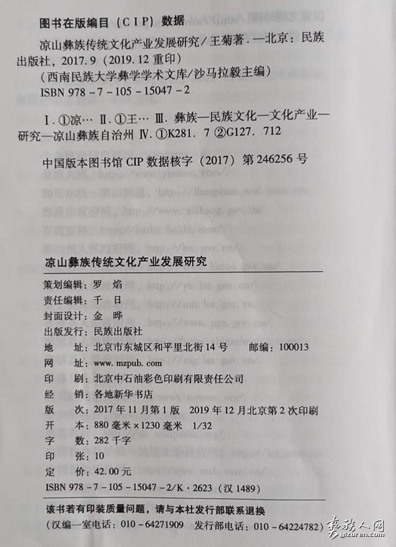评《凉山彝族传统文化产业发展研究》