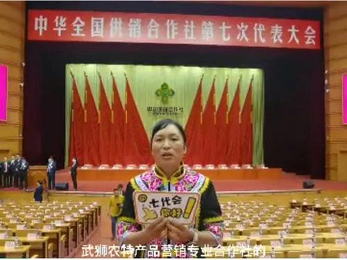 武定县全国劳模徐永芬参加全国供销社第七次代表大会