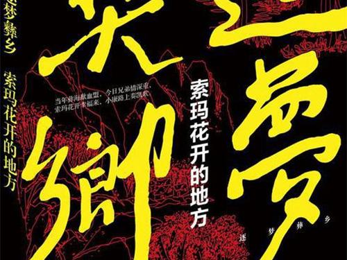 反映凉山脱贫攻坚长篇小说《逐梦彝乡—索玛花开的地方》正式出版发行