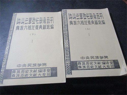 王明贵 王小丰:论彝族传统经籍文学的概念及其价值