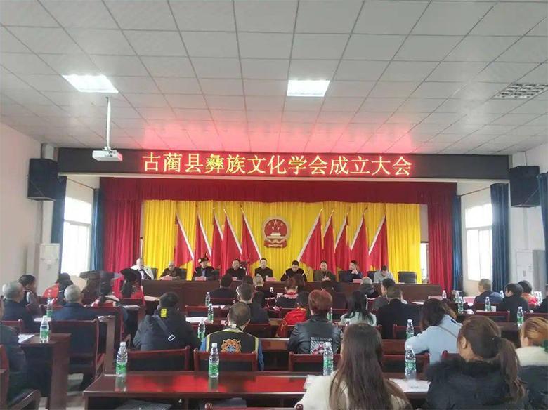 古蔺县彝族文化学会成立大会