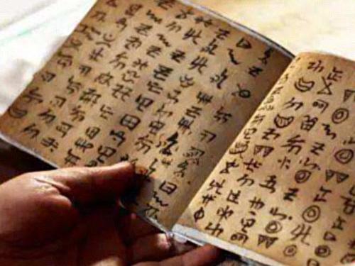 王明贵:论彝族传统经籍的文学特征