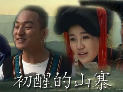 一部记录凉山彝族社会文化变迁的影片:《初醒的山寨》
