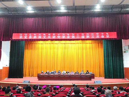 武定县彝族学会召开2020年年会暨举办彝族年活动