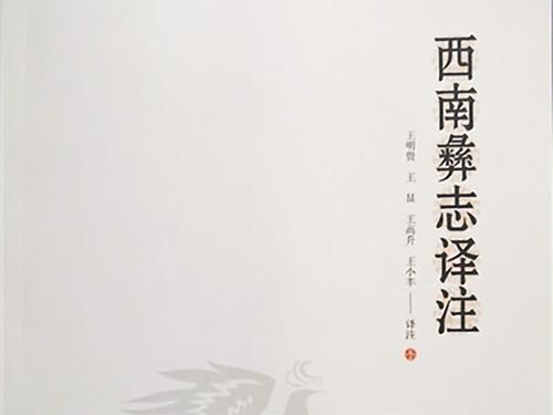 彝学古籍整理研究的又一力作——读彝文珍稀史籍《西南彝志译注》