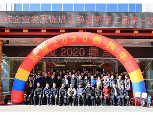 云南省民族企业发展促进会换届暨第二届第一次会员大会