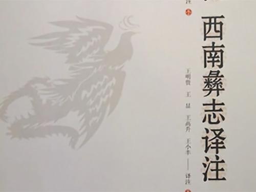 国家社科基金项目成果 《西南彝志译注》出版