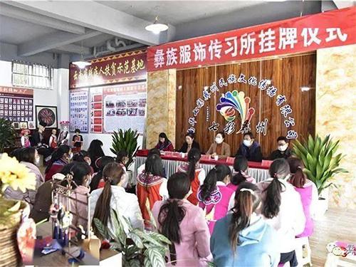 接力非遗传承,南华县彝族服饰传习所挂牌成立