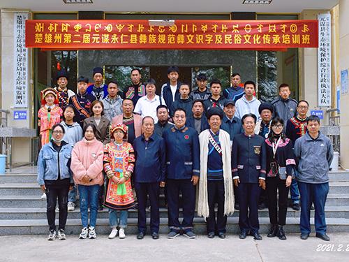 留住文化根脉  托起民族未来:元谋县举办规范彝文识字教学