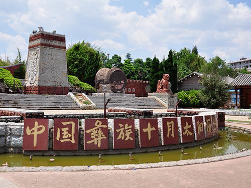 彝族十月太阳历文化园景观构建的历法依据和民俗基础