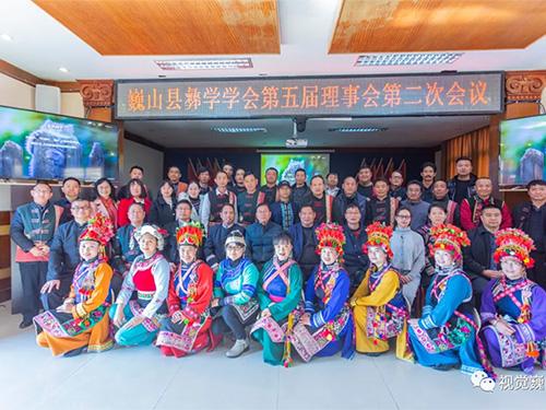 巍山县彝学学会第五届理事会第二次会议在巍山古城召开