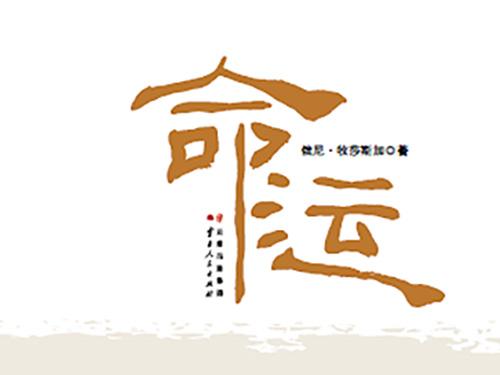 彝族诗人俄尼·牧莎斯加新作诗集《命运》出版