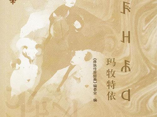 非遗名录:玛牧特依(省级 凉山)