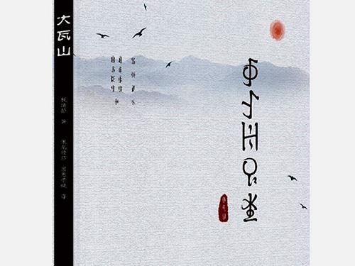 用彝文讲述彝区民族团结好故事——彝文版《大瓦山》出版