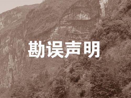 关于互联网上一张邓秀廷肖像的勘误声明