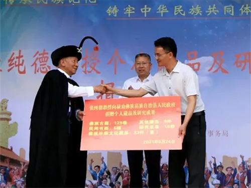 张纯德教授向禄劝县捐赠彝文古籍藏品及研究成果
