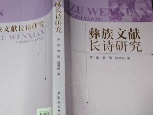 从《彝族文献长诗研究》看彝族独特的诗歌音律