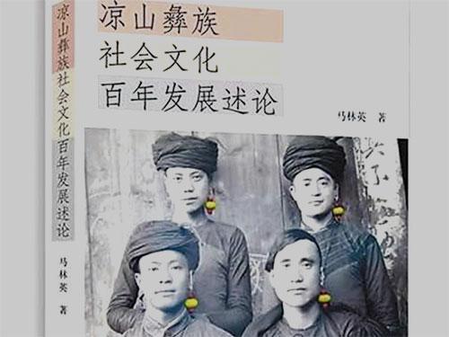 以家族史梳理凉山彝族社会文化脉络