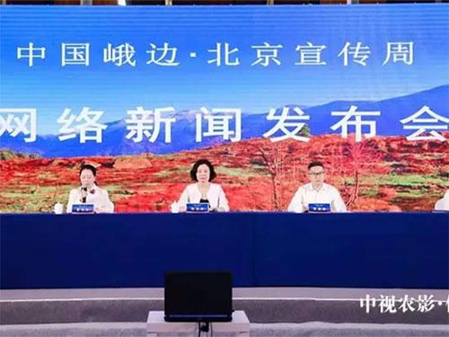 """""""中国峨边·北京宣传周""""举行网络新闻发布会"""