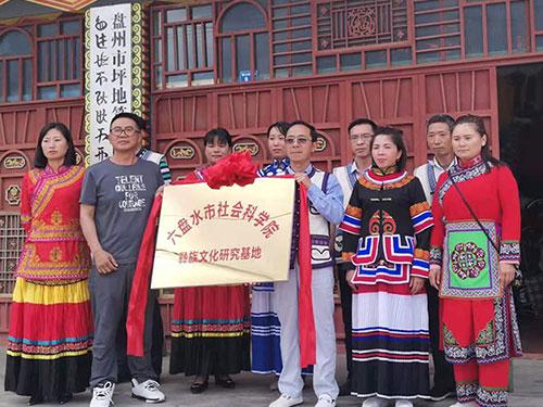 六盘水市首个彝族文化研究基地正式挂牌