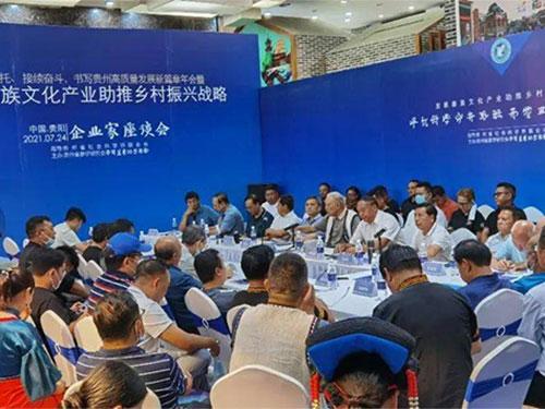 贵州省彝学研究会在多彩贵州街·出山里召开企业家座谈会