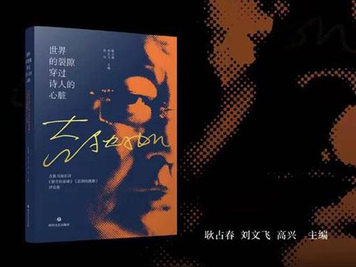 吉狄马加长诗评论集《世界的裂隙穿过诗人的心脏》出版  沙辉等评论家作品收录其中