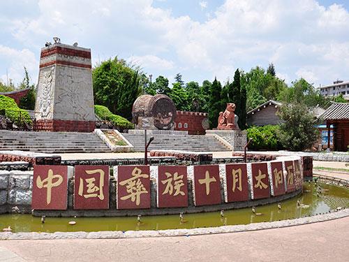 楚雄彝族文化的源与流