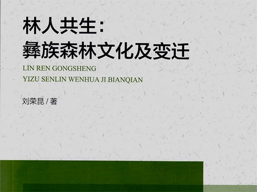 民族史研究的生态转向——评《林人共生:彝族森林文化及变迁》