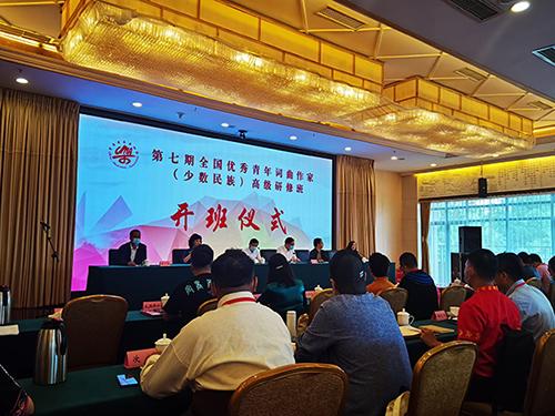 中国音乐家协会第七期全国青年词曲作家(少数民族)高研班在西昌开办
