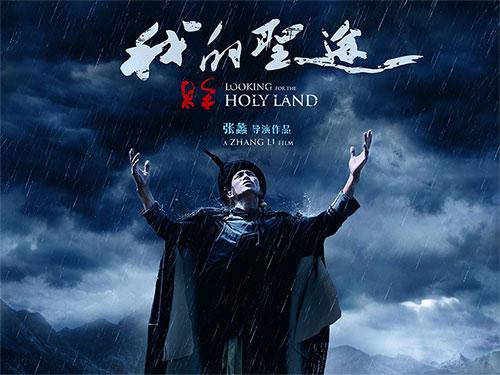 彝族母语电影《我的圣途》完整版线上开放公映