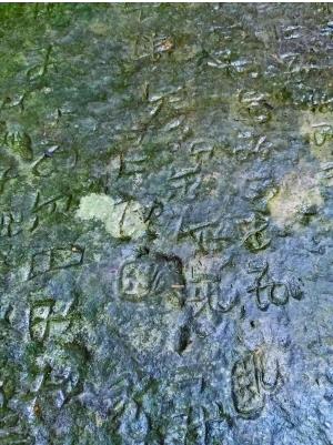 墓碑上的彝文