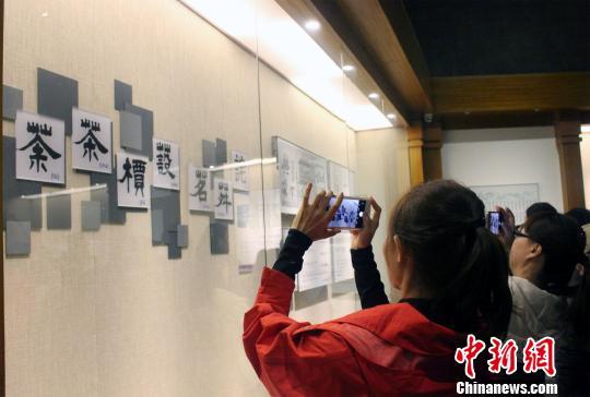 10月25日,内地及港澳青年艺术家参访雅安市名山区茶史博物馆。图为艺术家在博物馆拍照记录。 张晓曦 摄