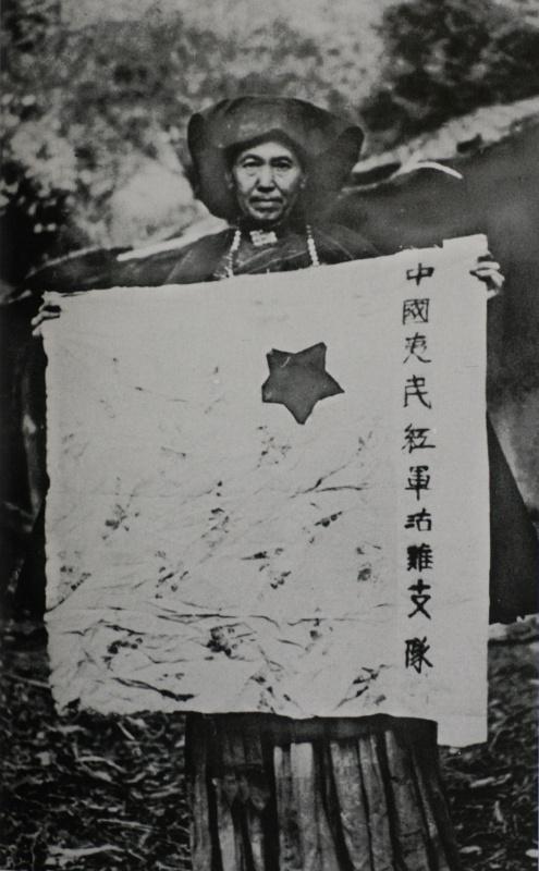 1950年拍摄的小叶丹妻子手持沽鸡支队队旗的照片(资料照片)。 在中国人民革命军事博物馆,珍藏着一面彝民红军沽鸡(果基)支队的队旗。它见证了一段彝海结盟的珍贵历史,记录了红军和彝族人民的深厚情谊。这是中国共产党和红军民族政策的伟大胜利。新华社发