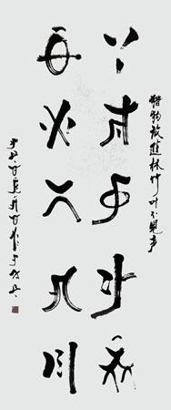 《彝族谚语》四尺 创作于2009年