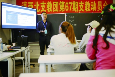 参与支教任务的老师在进山前,都要先接受培训
